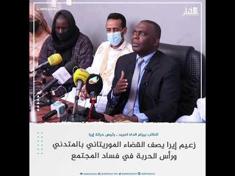 ولد الداه اعبيد القضاء الموريتاني رأس فساد المجتمع