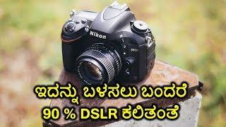 How to take photo in manual mode in DSLR | kannada video