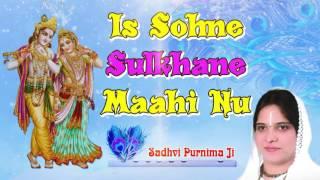 Is Sohne Sulkhne Maahi Nu !! Popular Radhe Rani   - YouTube