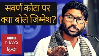 Jignesh Mewani on Reservation for economically weaker sections (BBC Hindi)