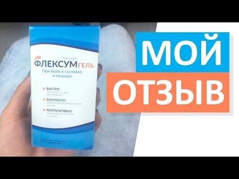 youtube Флексумгель - средство для восстановления суставов