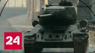 """Киселев - о """"Т-34"""": понимаешь, почему мы победили - Россия 24"""