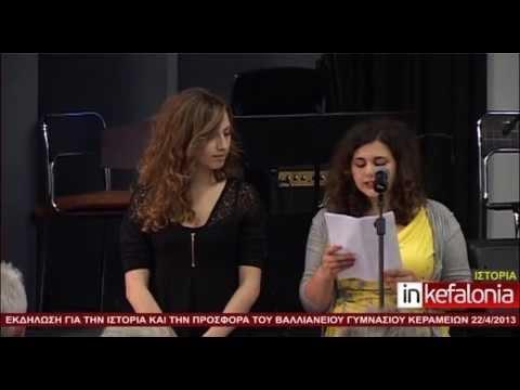 Η εκδήλωση του Βαλλιάνειου Γυμνασίου Κεραμειών (video)