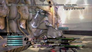 [PS3] FINAL FANTASY XIII バルトアンデルス戦(ヲルバ郷) 第二形態 [FF13]