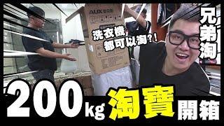 【兄弟淘】洗衣機都可以淘寶?!200kg的淘寶開箱