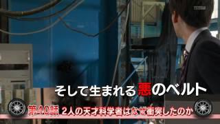 仮面ライダードライブ第40話予告KamenRiderDriveEp40PreviewHD