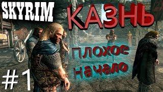 Начало игры в SKYRIM - нападение дракона на Хелген