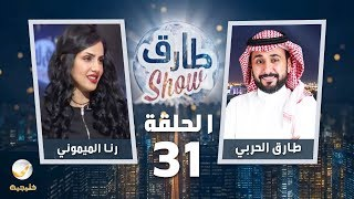 برنامج طارق شو الحلقة 31 - ضيف الحلقة رنا الميموني