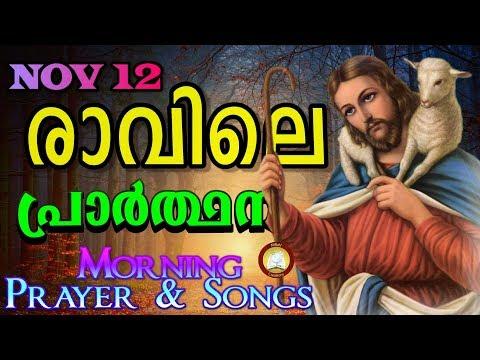 രാവിലെ പ്രാര്ത്ഥന November 12 # Athiravile Prarthana 12th November 2019 Morning Prayer & Songs
