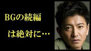 木村拓哉がBG最終回後に放った「続編へのコメント」に斎藤工ら出演陣が驚愕!ワクワク芸能