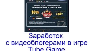 Заработок с видеоблогерами в игре Tube Game