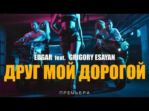 Էդգար & Գրիգորի Եսայան - Մոյ դրուգ դորոգոյ