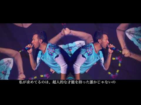 Coldplay & The Chainsmokers - Something Just Like This 和訳