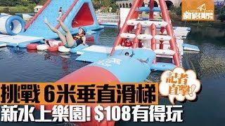 大埔充氣水上樂園 膽大必玩垂直滑梯+炮彈飛人 率先試玩! |新假期