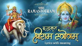 इन्द्रकृत राम स्त्रोतम