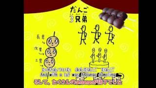 だんご三兄弟をGoogle翻訳で再翻訳し歌ってみた