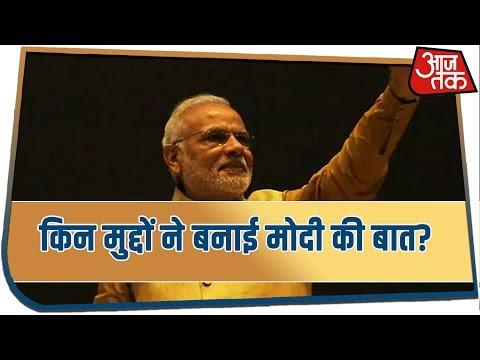 क्या हैं वह मुद्दे जिन्होंने Exit Poll में PM मोदी की 'बात बना दी'? | Exit Polls 2019