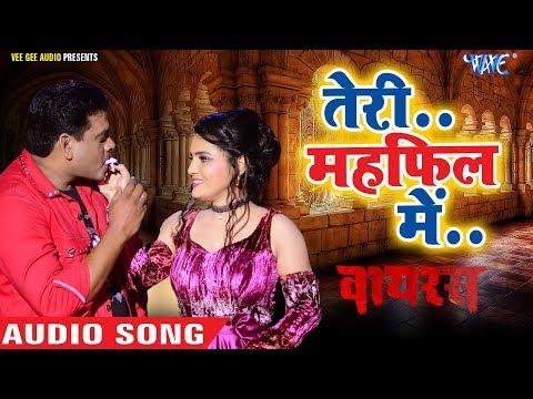 Teri Mahfil Me - Virus - Manoj Mishra, Khusboo Raj Ojha - Hindi Songs 2019
