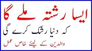 best wazifa for marriage proposal - मुफ्त ऑनलाइन