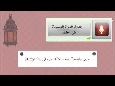 جدول المرأة المسلمة في رمضان .. الشيخ عبد المحسن الأحمد