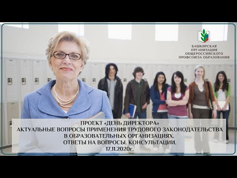 Актуальные вопросы применения трудового законодательства в образовательных организациях.