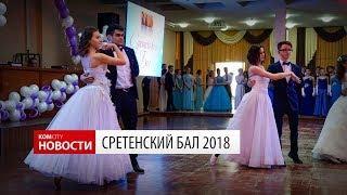 Komcity Новости — Сретенский бал 2018