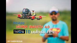 Gopro10 on FPV Drone by JoeY_BaroN HeliCam