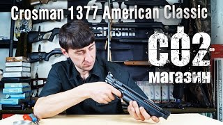 Пневматический пистолет American Classic 1377 обновл. от компании CO2 - магазин оружия без разрешения - видео 2