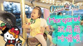 去玩去癲!黎Ocean Park!Margaret好開心!!Sanrio哈囉喂全日祭2018 攞苦嚟辛旅行團✈️前篇 EP01
