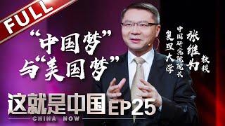 """【Full】《这就是中国》第25期:""""中国梦""""前景精彩""""美国梦""""一路下滑? 张维为从三力格局分析中美模式【东方卫视官方高清】"""