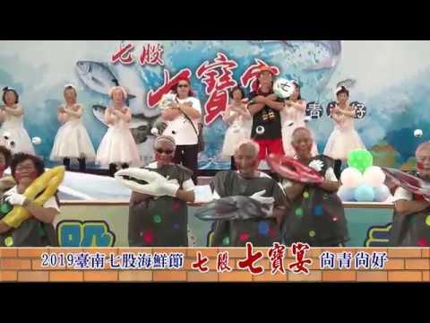 臺南七股海鮮節系列活動-七股七寶宴