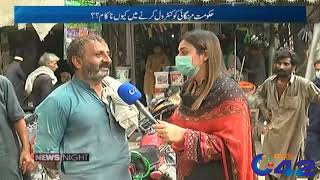 What Effect Did Rising Dollar Have on Life Of Common Man? l News Night l 28 September 2021 l City 42