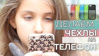ЧЕХОЛ НА ТЕЛЕФОН // DIY // ДЕЛАЕМ СВОИМИ РУКАМИ