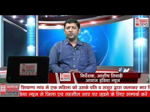 आप का अपना चैनल आवाज इंडिया न्यूज़: आशीष तिवारी AAWAZ INDIA NEWS (AASHISH TIWARI)