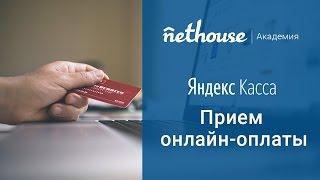 Прием онлайн-оплаты