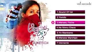 Andala Rakshasi   Telugu Movie Full Songs   Jukebox - Vel Records