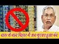 शराब के बाद बिहार में गुटखा बंद ! अब पान गुटखा बेचने वाले दे रहे है Nitish कुमार को गाली