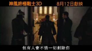 神風終極戰士3D電影劇照1