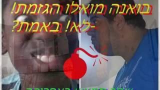 שחר סמאש באדיס אבבה-סרטון קורע ושווה צפייה
