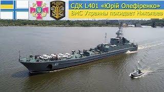 СДК L401 «Юрій Олефіренко» ВМС ВС Украины покидает Николаев