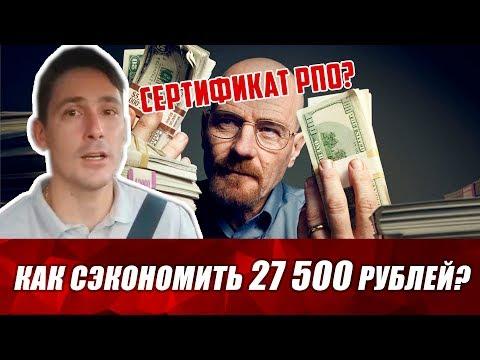 Как сэкономить 27 500 рублей?