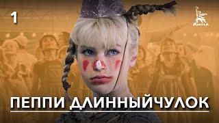 Пеппи Динныйчулок серия 1
