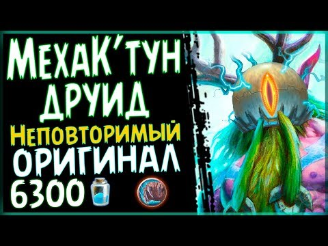 Меха К'тун друид - Долгожданная колода ПБД - 2018/Hearthstone