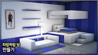⛏️ 마인크래프트 인테리어 강좌 :: 🛏️ 세련된 파란색 방 만들기 ☄️
