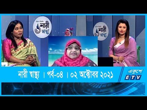 SKF Nari Shastho    Ep 04    মেনোপোজ    Menopause    ETV Health