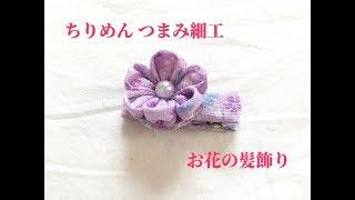 【ちりめんつまみ細工】簡単な可愛いお花の髪飾り、ヘアクリップの作り方!Flower Hair Ornament