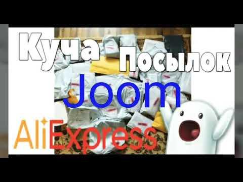 Посылки из Китая , покупки из АлиЭкспресс и Joom. Обзор посылок, одежда за 1 $, качество отличное