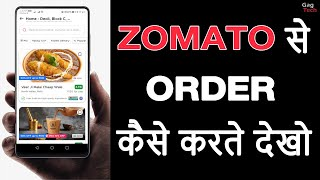 How To Order Food From Zomato   How To Order Food Online   How To Order On Zomato   Zomato Food  