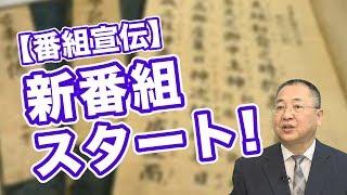 第16章 第06話 日本の文化の作り方