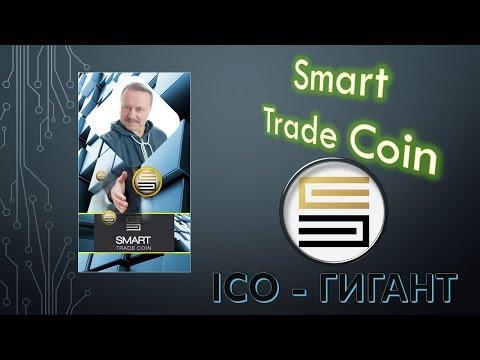 STC набирает обороты Презентация ICO SMART TRADE COIN Основное [18+]